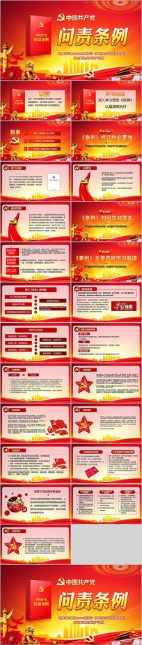 2019修订年中国共产党问责条例ppt