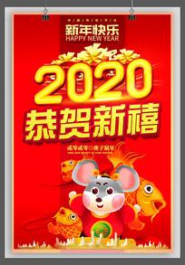 2020恭贺新禧新年海报模板 PSD