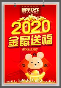 2020金鼠送福宣传模板 PSD