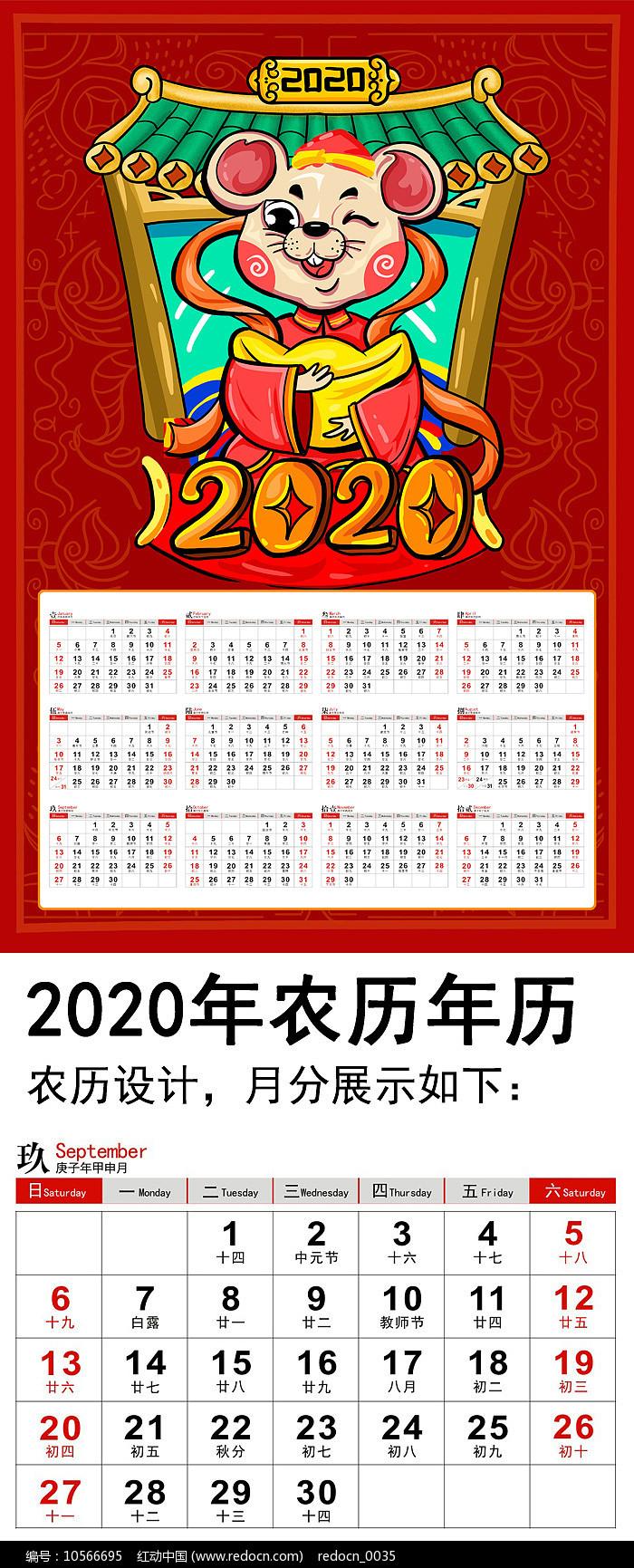 2020年画年历图片