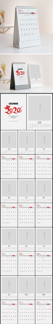 2020年日历台历模板设计