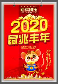 2020年鼠兆丰年鼠年宣传海报 PSD