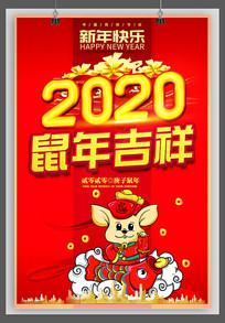 2020鼠年吉祥新春海报