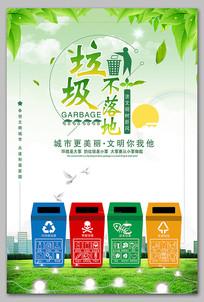 爱护环境垃圾分类海报设计