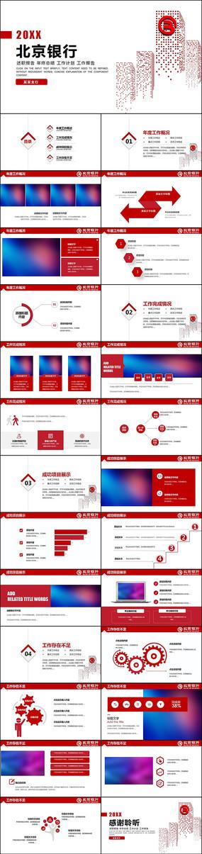 北京银行总结计划报告PPT模版
