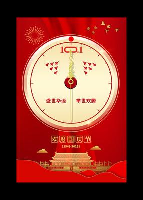 创意红色十一国庆节宣传海报