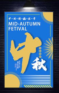 创意简化版中秋宣传海报