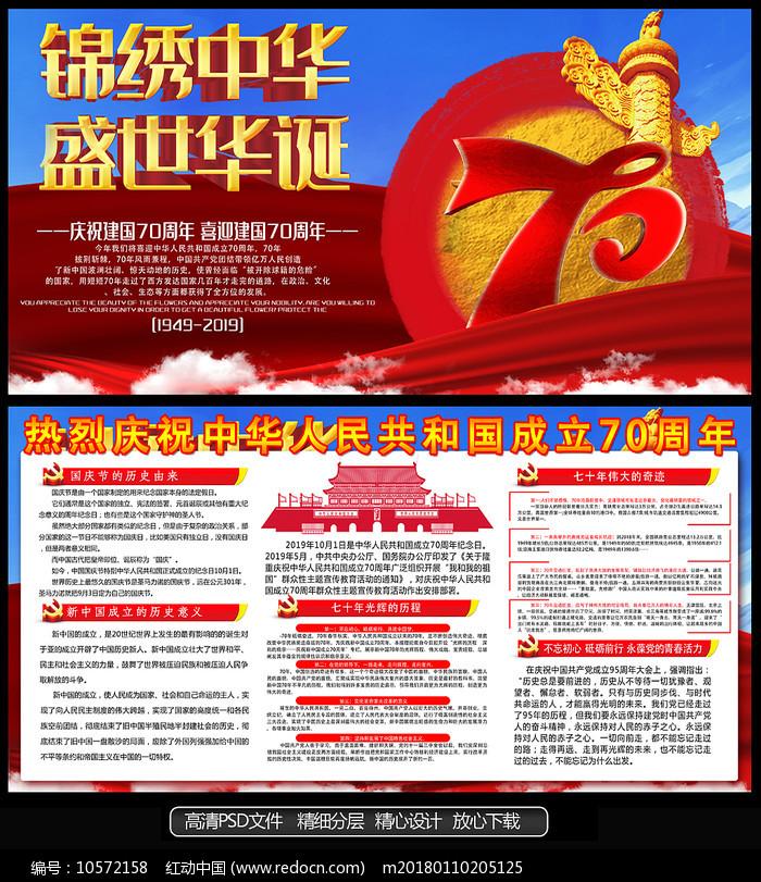 大气国庆建国70周年展板设计图片