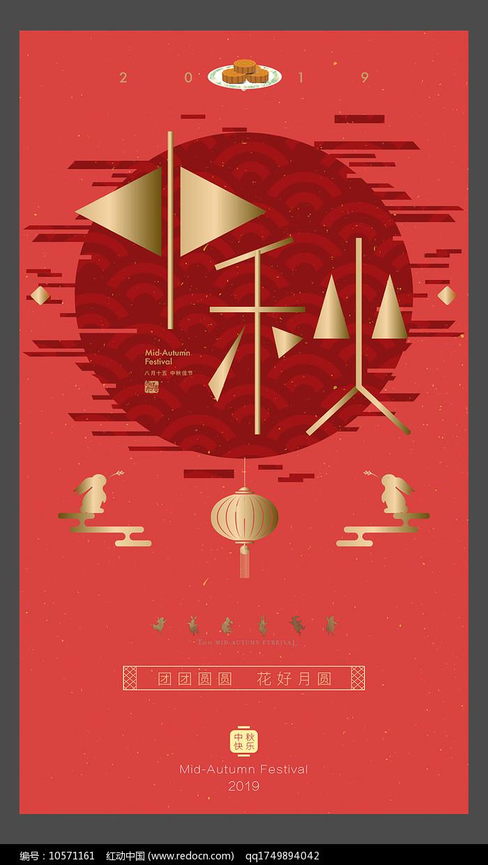 大气红色中秋节海报图片