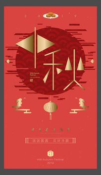 大气红色中秋节海报