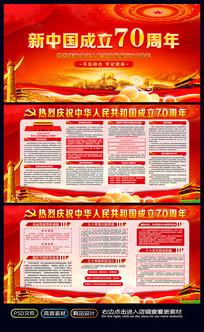 大气建国70周年国庆宣传展板