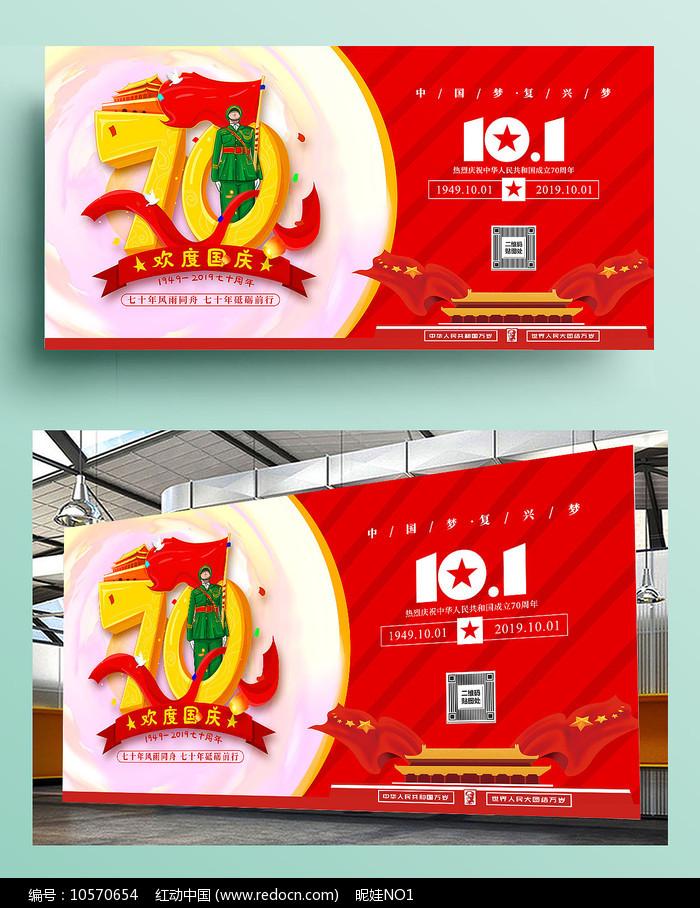 大气建国70周年华诞国庆节展板图片