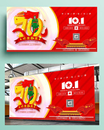 大气建国70周年华诞国庆节展板