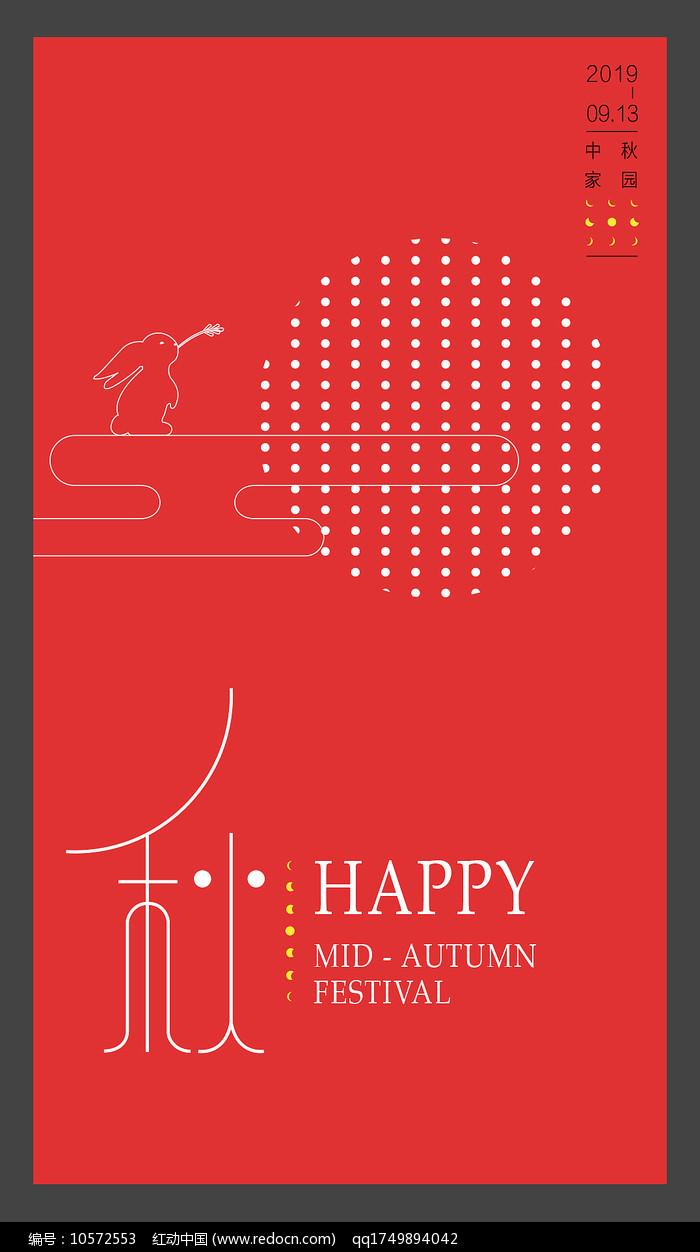 大气简洁中秋节海报图片
