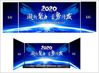大气蓝色2020年会会议舞台设计