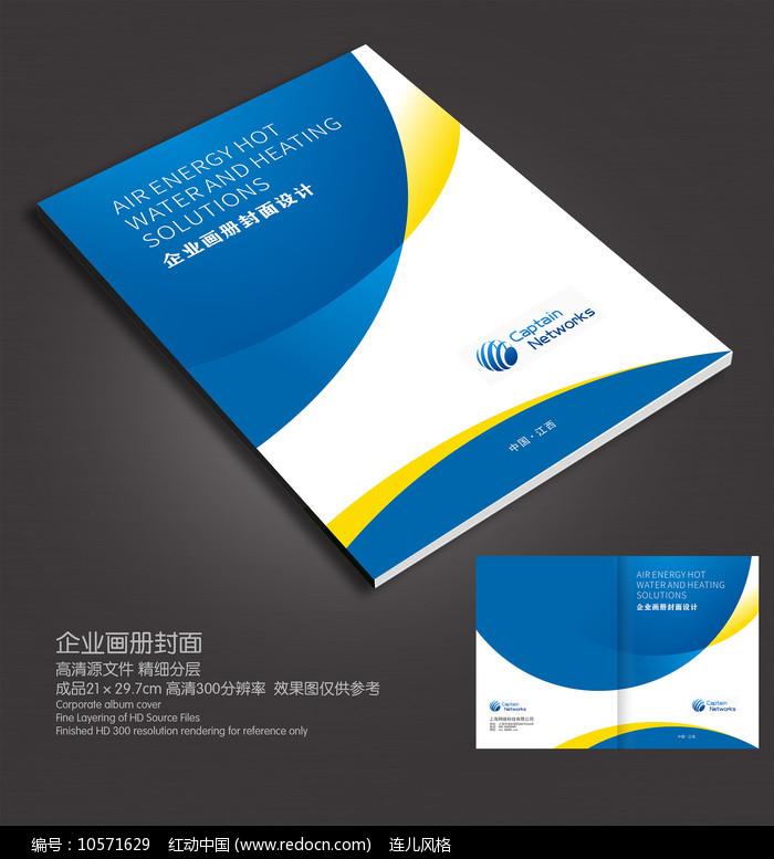 大气企业画册封面图片