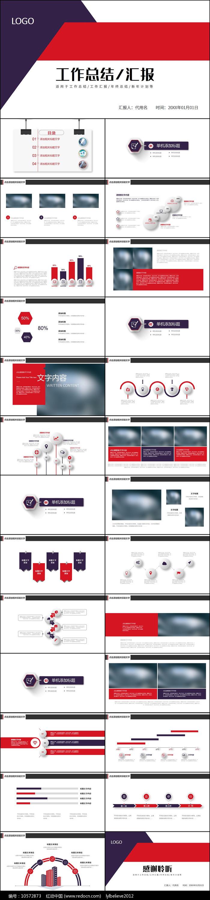 大气上半年工作总结汇报新年计划PPT模板图片
