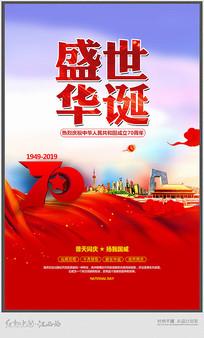 大气盛世华诞十一国庆节海报设计
