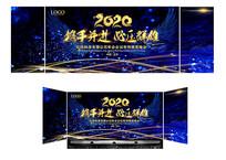 大气通用2020鼠年年会会议展板 PSD