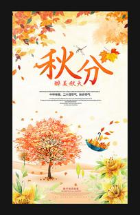 二十四节气秋分宣传海报