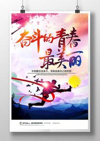 奋斗的青春最美丽励志海报设计