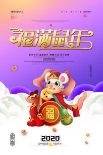 福满鼠年新年海报 PSD