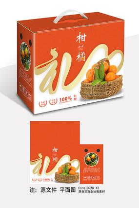 柑橘蜜柑包装礼盒设计