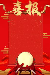 高端红色喜报设计背景图 PSD