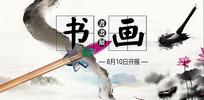 高端中国风书画展展板