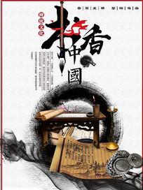 高端中国风书香中国海报