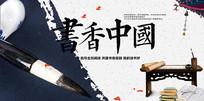 高端中国风书香中国展板