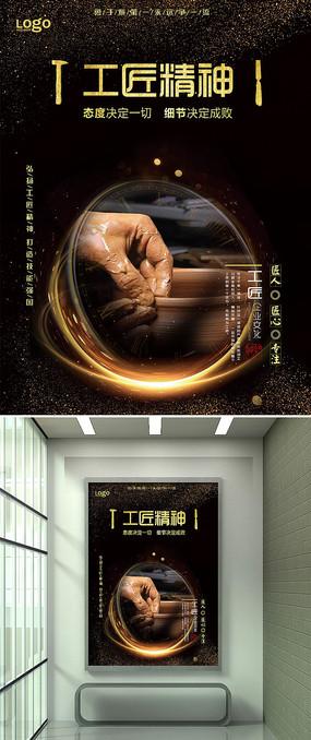 工匠精神大气黑金企业文化海报