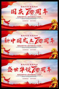 国庆70周年创意标语展板