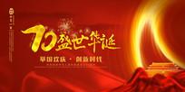 国庆70周年盛世华诞展板