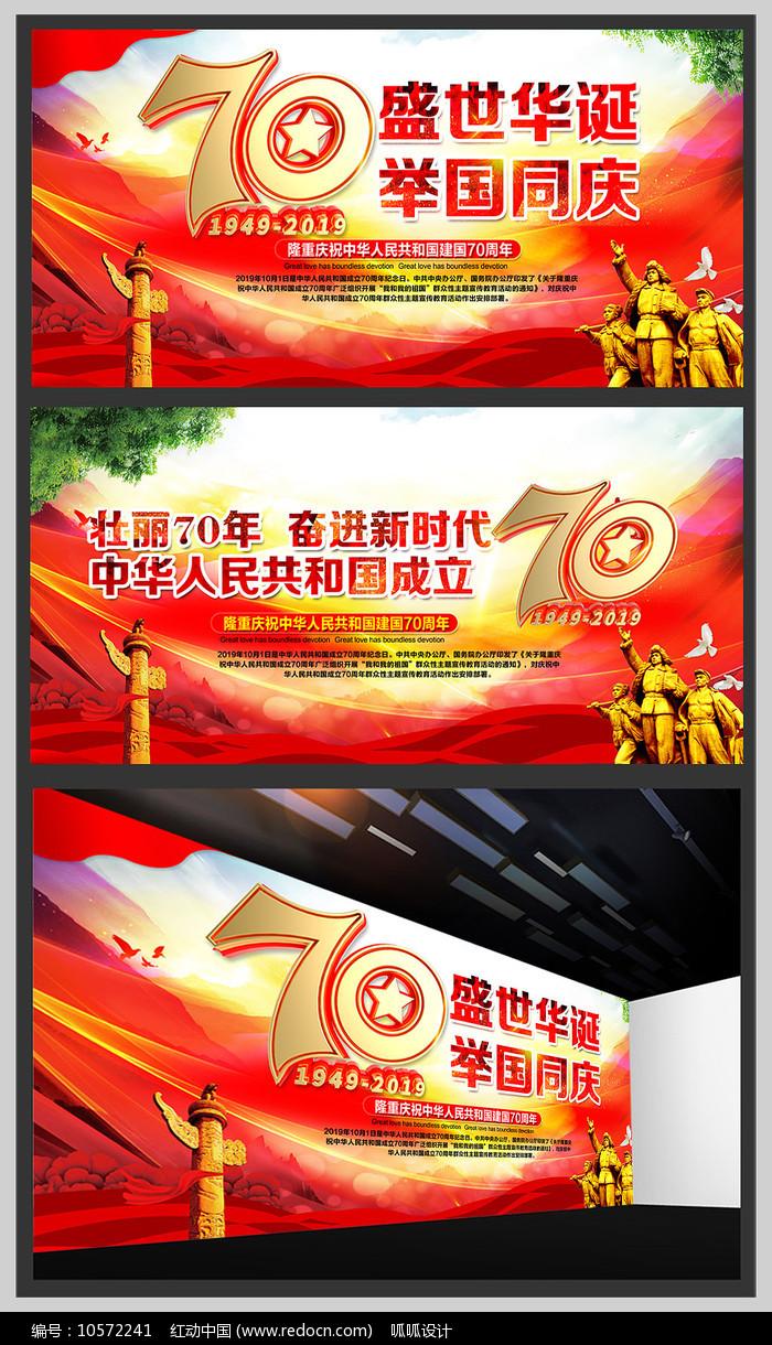 国庆70周年宣传展板模板图片图片