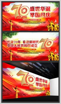 国庆70周年宣传展板模板图片
