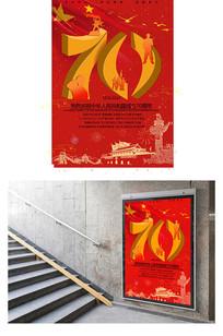 国庆节70周年海报