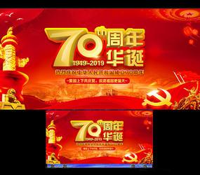 国庆节建国70周年国庆展板