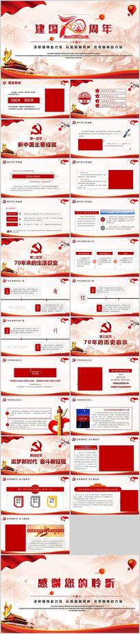 国庆节建国70周年通用PPT模板