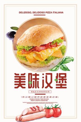 汉堡快餐海报设计