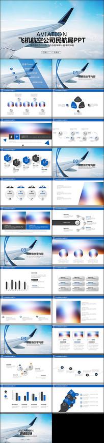 航天航空物流空运企业工作汇报PPT模板