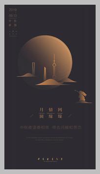 黑金地产中秋节海报