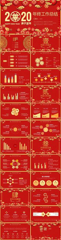 红色2020年工作总结PPT模板