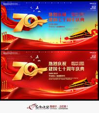 红色大气国庆建国70周年庆典海报模板