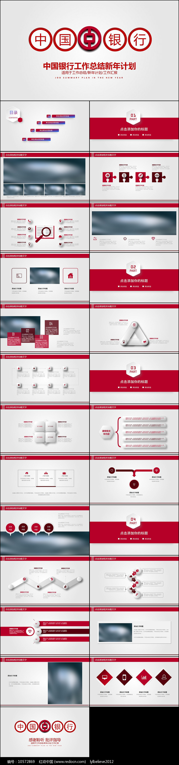 红色简约大气中国银行ppt模板图片