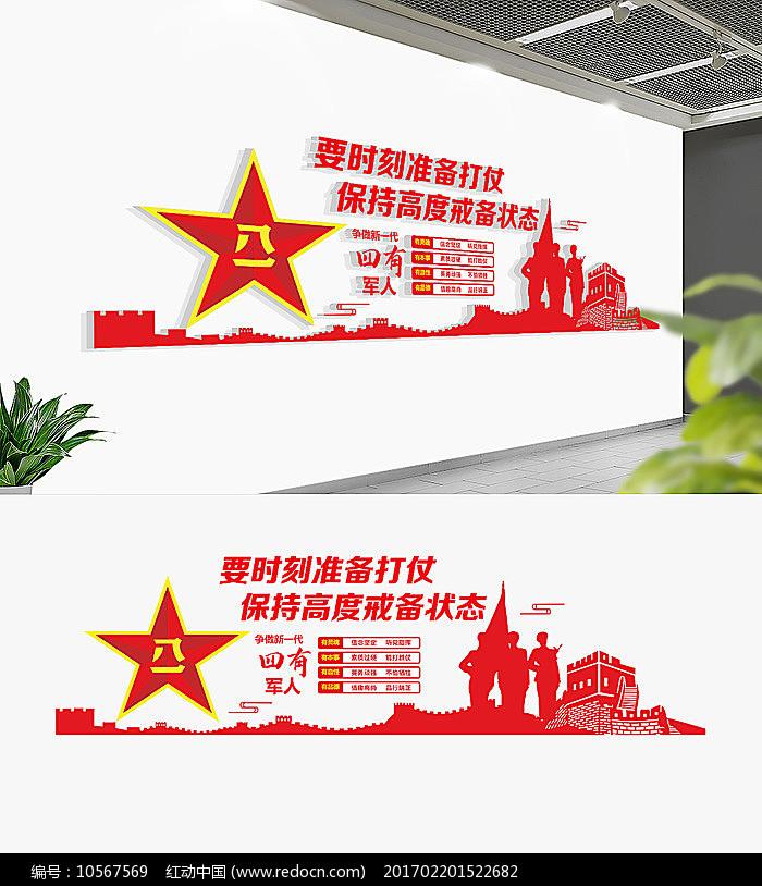 红色军营部队文化墙设计图片