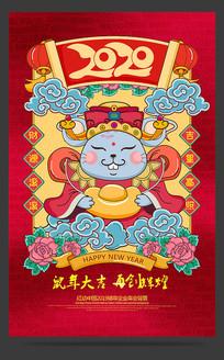 红色喜庆2020鼠年新春宣传海报