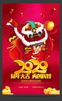 红色喜庆2020鼠年新年年会宣传海报