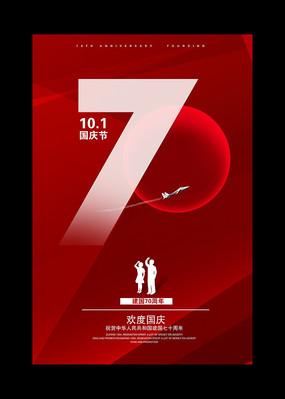 欢度国庆建国成立70周年海报