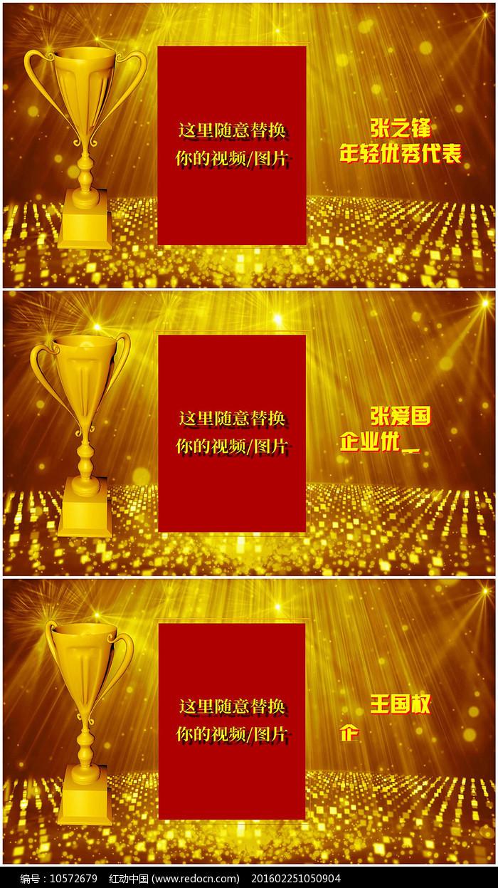 会声会影企业个人颁奖典礼视频模板图片